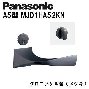 パナソニック レバーハンドル A5型 MJD1HA52KN クロニッケル(メッキ) 内装ドア ドアノブ