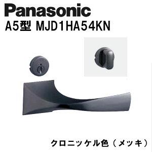 パナソニック レバーハンドル A5型 MJD1HA54KN クロニッケル(メッキ) 内装ドア ドアノブ