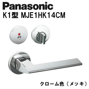 パナソニック レバーハンドル K1型 MJE1HK14CM クローム色(メッキ) 内装ドア ドアノブ