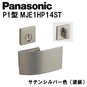 パナソニック レバーハンドル P1型 MJE1HP14ST サテンシルバー(塗装) 内装ドア ドアノブ