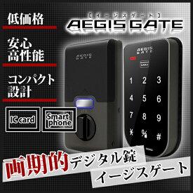 イージスゲート AEGIS GATE デジタル錠 電子錠 デジタルキー 暗証番号・ICカード・スマホの登録で合鍵不要! 自動再施錠、いたずら防止機能つきだから安心! マンション管理人様にも人気! マンション・戸建のシリンダー交換にオススメ