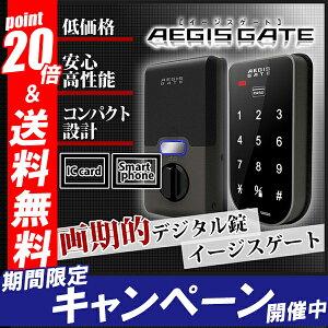 【ポイント20倍還元】電子錠 デジタル錠 イージスゲート AEGIS GATE デジタルキー オートロック 鍵忘れ防止 暗証番号・ICカード・スマホの登録で合鍵不要! 自動再施錠、いたずら防止機能つ
