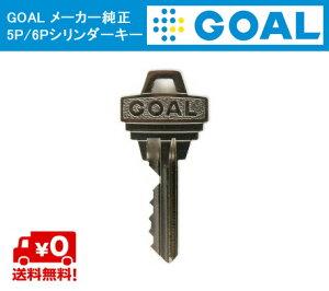 送料無料 GOAL 5ピン 6ピン用純正キー 追加 スペアキー きざみキー 子鍵 合鍵