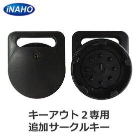 FUKI iNAHO キーアウト2 追加サークルキーフキ イナホ スペアキー 合鍵 02P09Jul16