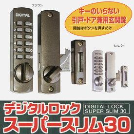 アウトレット価格 TAIKO デジタルロック スーパースリム30 CB ブロンズ 着脱サムターン付 玄関 暗証番号 鎌デットボルト ボタン錠引き戸 開きドア 兼用 後付け 補助錠 SS30