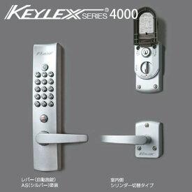 KEYLEX4000-K423C キーレックス 4000シリーズ ボタン式 暗証番号錠 自動施錠 シリンダー切替タイプクイックナンバーチェンジ対応 防犯 ピッキング対策