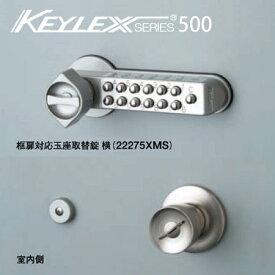 KEYLEX500-22275XMS キーレックス 500シリーズ ボタン式 暗証番号錠 框扉(玉座)対応 横付け型  バックセット100mm向け 防犯 ピッキング対策