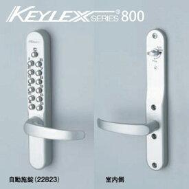 KEYLEX800-22823 キーレックス 800シリーズ ボタン式 暗証番号錠 自動施錠タイプ (鍵なし) レバー錠型防犯 ピッキング対策