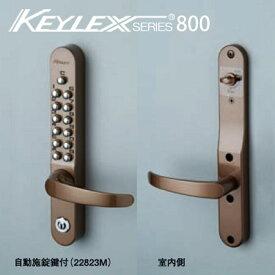 KEYLEX800-22823M キーレックス 800シリーズ ボタン式 暗証番号錠 自動施錠タイプ (鍵付き) レバー錠型防犯 ピッキング対策