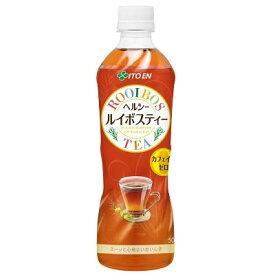 ノンカフェインでカラダにやさしい健康茶 伊藤園 ヘルシールイボスティー 500mlペットボトル×24本 (送料無料) ハーブティー 健康茶 お茶
