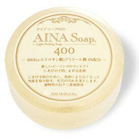 【最大20倍ポイントUP中】送料無料 アイナソープ400 100g 2個セットアイナソープ100 ピーリング固形石鹸 アイアイメディカル AINA Soap