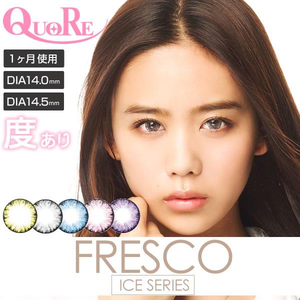 【送料無料】カラコン クオーレ フレスコシリーズ(QUORE Fresco)1箱1枚×2箱(両目)度あり 1ヶ月使用カラーコンタクト【S1709】