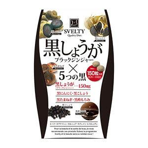SVELTY 黒しょうが(ブラックジンジャー)×5つの黒 150粒 (メール便送料無料) スベルティ 黒しょうが サプリ サプリメント 黒たまねぎ 黒にんにく 黒こしょう 黒酢もろみ ダイエット