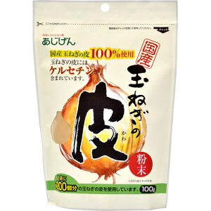 【最大20倍ポイントUP中】玉ねぎの皮粉末 100g