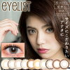 There is no one list of eyes two pieces () colored contact lens degree