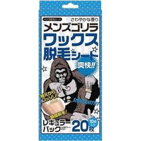 メンズゴリラワックス脱毛シート 20枚 (10組)(メール便送料無料)