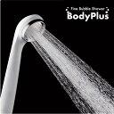 マイクロバブルシャワーヘッド『BodyPlus』(送料無料)
