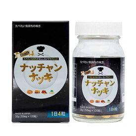ナッチャンナツキ Black 120粒 (全国一律送料無料) アミノ酸 L-カルニチン L-オルニチン L-バリン ガルシニア コエンザイムQ10 ダイエット サプリメント バイベックス製薬