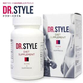 DR.STYLE 1ヶ月分 120粒 (送料無料) 医師監修 サプリメント サラシア αリポ酸 L-カルニチン CoQ10 ドクタースタイル