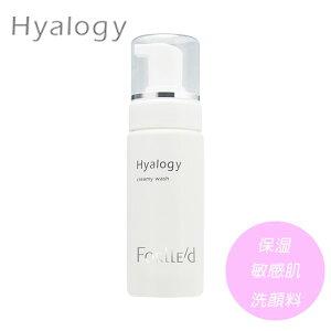 ヒアロジー クリーミーウォッシュ 150ml (送料無料) Hyalogy 保湿 洗顔