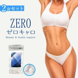 【おまけ付き】ゼロキャロ 60粒×2袋セット (メール便送料無料) メーカー正規品 ダイエットサプリ