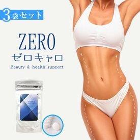 【おまけ付き】ゼロキャロ 60粒×3袋セット (メール便送料無料) メーカー正規品 ダイエットサプリ