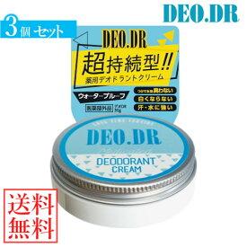 薬用デオDR 30g 3個セット (メール便送料無料) DEO.DR 医薬部外品 デオドラント わきが(腋臭) 皮膚汗臭 制汗