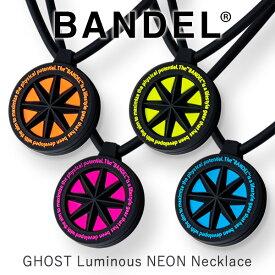 【着後レビューでプレゼント】【正規販売店】バンデル ゴースト ルミナス ネオン ネックレス (メール便送料無料) BANDEL GHOST Luminous Neon necklace シリコン パワーバランス 誕生日プレゼント Xmas クリスマス 記念日 父の日 母の日