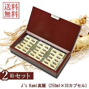 【おまけ付き】J's Kami高麗 250ml×30カプセル ×2箱セット (送料無料) サプリメント 高濃度 高麗人参エキス粉末 J.ノリツグ