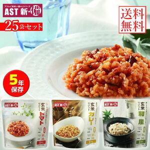 新・備 玄米リゾット 25袋セット (送料無料) カレー味 トマト味 和風味 レトルトパウチ 保存期間約5年 災害用非常食