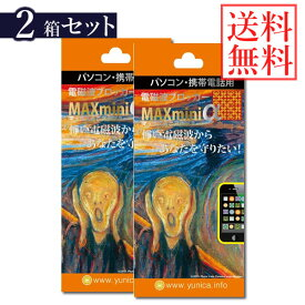 【あす楽対応】【送料無料】電磁波ブロッカー MAX mini α 2個セット (メール便送料無料) 携帯 PC スマートフォン 貼るだけ 電磁波 マイクロ波 低減 シート フィルム