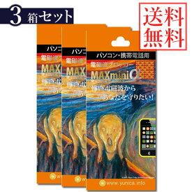 【あす楽対応】【送料無料】電磁波ブロッカー MAX mini α 3個セット (メール便送料無料) 携帯 PC スマートフォン 貼るだけ 電磁波 マイクロ波 低減 シート フィルム
