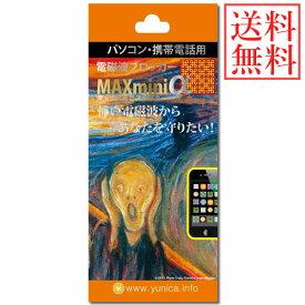 【あす楽対応】【送料無料】電磁波ブロッカー MAX mini α (メール便送料無料) 携帯 PC スマートフォン 貼るだけ 電磁波 マイクロ波 低減 シート フィルム