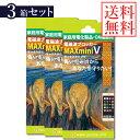 【あす楽対応】【送料無料】電磁波ブロッカー MAX mini V 3個セット (送料無料) 携帯 PC スマートフォン 貼るだけ 電…
