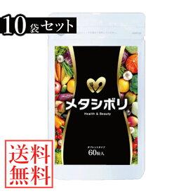 【あす楽対応】※選べるおまけ付き※ メタシボリ 60粒×10袋セット (メール便送料無料) メーカー正規品 ダイエットサプリ