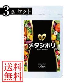 【あす楽対応】※選べるおまけ付き※ メタシボリ 60粒×3袋セット (メール便送料無料) メーカー正規品 ダイエットサプリ