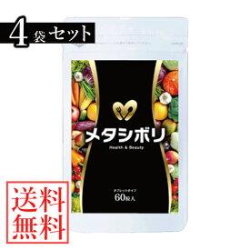 【あす楽対応】※選べるおまけ付き※ メタシボリ 60粒×4袋セット (メール便送料無料) メーカー正規品 ダイエットサプリ