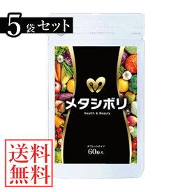 【あす楽対応】※選べるおまけ付き※ メタシボリ 60粒×5袋セット (メール便送料無料) メーカー正規品 ダイエットサプリ