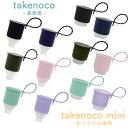 takenoco タケノコ/takenoco mini タケノコミニ (防水ケース&シリコンひも付き) 人気 持ち運び 便利 傘カバー 傘ケー…