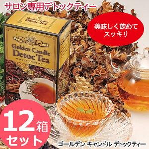 ゴールデンキャンドルデトックティー 60g (4g×15包) 12箱セット (送料無料) ゴールデンキャンドル ハーブ ダイエット お茶 ダイエットティー Diet エステ 国産 デトックティー