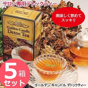 ゴールデンキャンドルデトックティー 60g (4g×15包) 5箱セット (送料無料) ゴールデンキャンドル ハーブ ダイエット お茶 ダイエットティー Diet エステ 国産 デトックティー