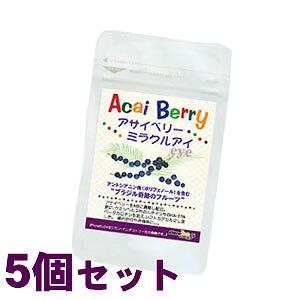 アサイベリーミラクルアイ 33粒入×5袋セット 「今、話題のスーパーフルーツ」 関連ワード>>アサイー アサイーベリー アントニアニン ビルベリー ブルーベリー ポリフェノール アントシ