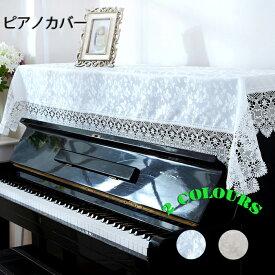 ピアノトップカバー アップライト ピアノカバー シンプル 90cm x180cm デジタルカバー マルチカバー ホワイト 防塵カバー 可愛い 保護カバー おしゃれ 北欧 お洒落 上品 レース柄ws276z