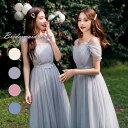 ロングドレス ブライズメイドドレス フォーマル 送料無料 パーティードレス 伸縮性有り 特価ドレス 新作ドレス Aライ…