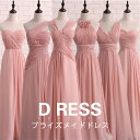 人気商品 新作入荷 ブライズメイドドレス レディース ゲストドレスレス パーテイーワンピース ウェディングドレス …