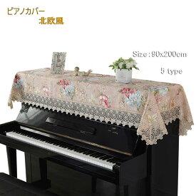 ピアノトップカバー アップライト ピアノカバー シンプル 90cm x180cm デジタルカバー マルチカバー ホワイト 防塵カバー 可愛い 保護カバー おしゃれ 北欧 お洒落 上品 レース柄 5タイプ ピンクws297z