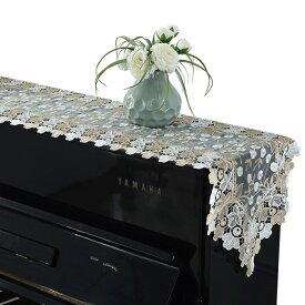 ピアノトップカバー メール便送料無料 アップライト ピアノカバー シンプル 40cm x220cm お洒落 上品 レース柄ws263z