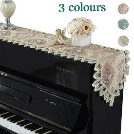 ピアノトップカバー メール便送料無料 アップライト ピアノカバー シンプル 40cm x220cm 韓国風 ブル- ピンク シャンペン お洒落 上品 レース柄ws264z