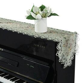 ピアノトップカバー メール便送料無料 アップライト ピアノカバー シンプル 40cm x220cm お洒落 上品 レース柄ws265z