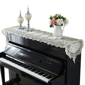 ピアノトップカバー メール便送料無料 アップライト ピアノカバー シンプル 40cm x220cm 韓国風 グリーン ベージュ シャンペン コーヒー色 お洒落 上品 レース柄ws266z
